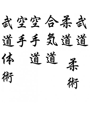 Embroidery of your Martial Art japanese Kanji
